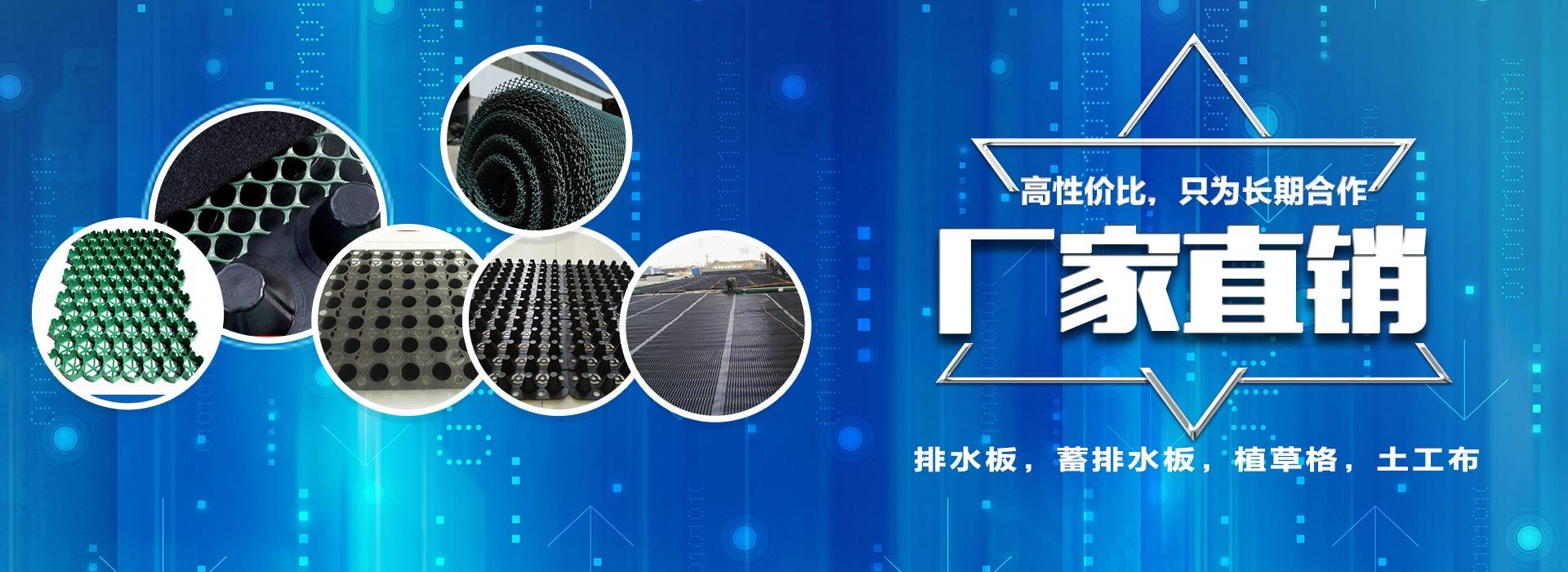 山东共建排水板厂家营销广告:塑料排水板、蓄排水板厂家直销批发,价格实惠